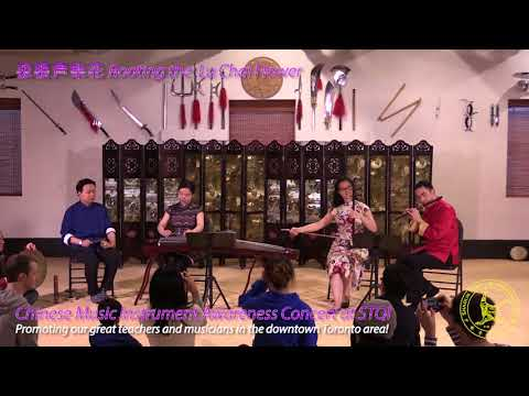 Chinese Music Instrument Erhu Guzheng Bamboo Flute Awareness Song 01 Rooting Lu Chai Flower