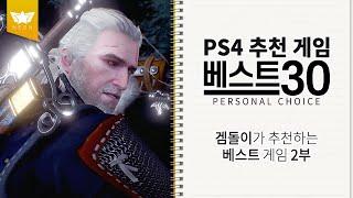 플스4 추천 게임 30 2부 | PS4 BEST 30