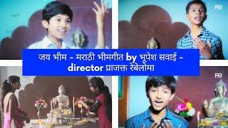 Jai Bhim - BhimYug Album Kids Version ( BhimGeet ) Dr. Babasaheb Ambedkar Song