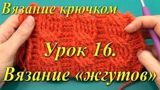 Вязание крючком. Урок 16. Вязание «жгутов».