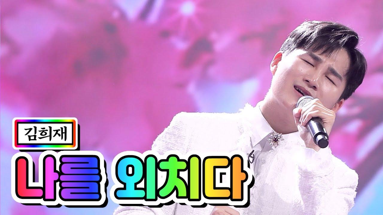 【클린버전】김희재 - 나를 외치다 💙사랑의 콜센타 3화💙 미스&미스터트롯 공식계정