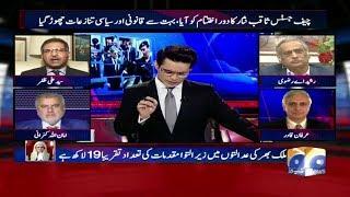 Aaj Shahzeb Khanzada Kay Sath - 17 January 2019