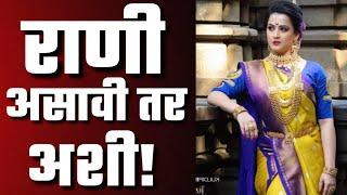 मृत्यूंजय छत्रपतीचा छाव्याची महाराणी कोण होती II Maharani Yesubai gave Swarajya to Aurangazeb