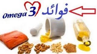 الاوميغا 3 فوائده واضراره (زيت كبد الحوت )..OMEGA 3