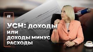 видео УСН доходы минус расходы