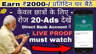 Earn ₹2000-/Day online paytm/paypal or Bank cash by watching 20 ads. Part time work for students.