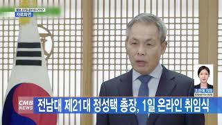 [광주뉴스]전남대 제2…