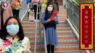 Publication Date: 2021-02-12 | Video Title: 順德聯誼總會李金小學2021賀年MV