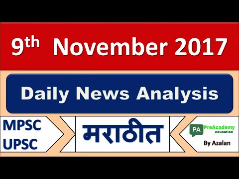 9 November 2017 Daily News Analysis in Marathi for UPSC/MPSC/PSI/STI/ASST./TALATHI EXAMS, By Azalan