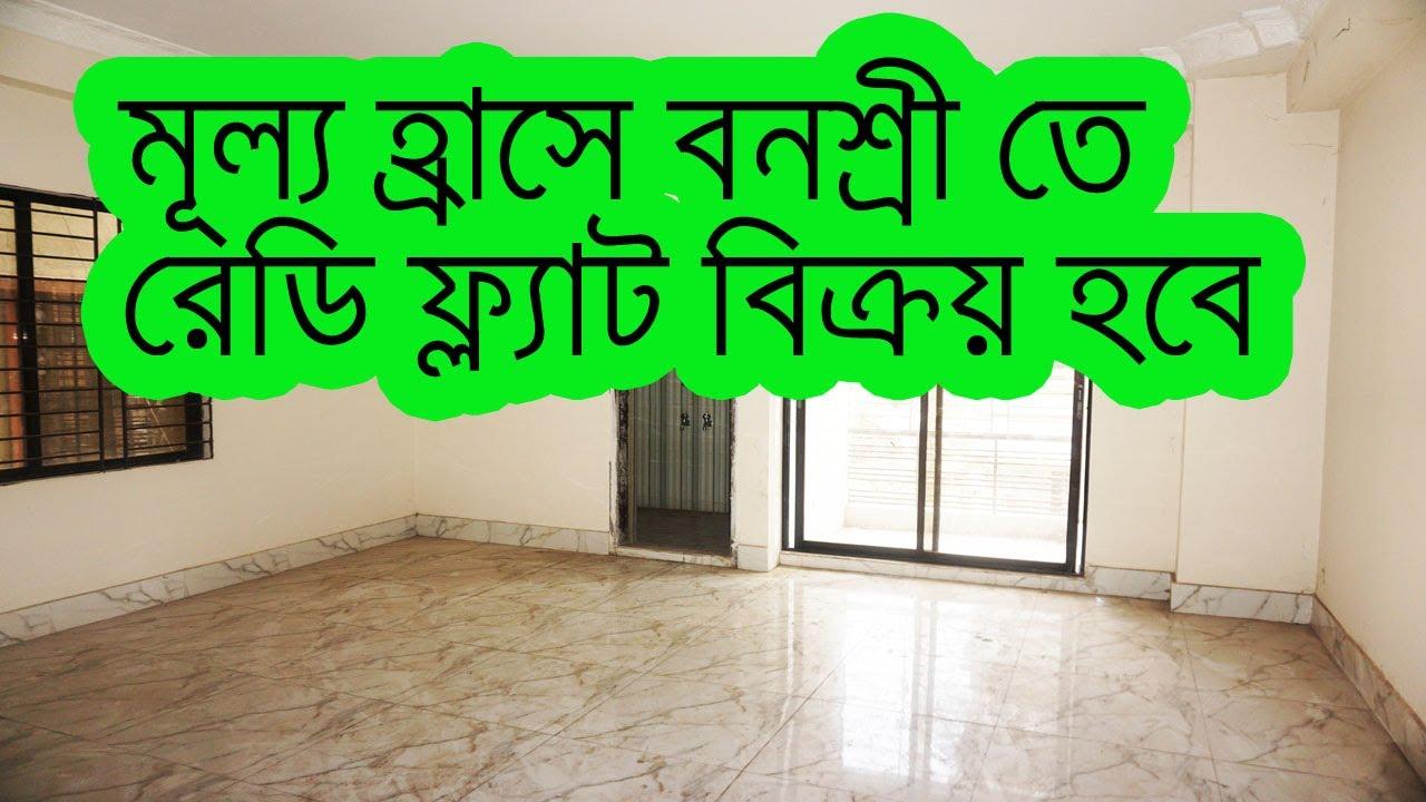 মূল্য হ্রাসে বনশ্রী তে রেডি ফ্ল্যাট বিক্রয় হবে !!! flat sale Dhaka banasree !! ready flat sale,!!,