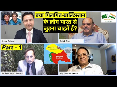 The Political & Security Scenario in Gilgit-Baltistan and J&K - Part 1