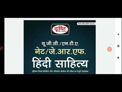 Drishti Publication Book Review UGC  NET JRF Hindi Sahitya Book हिन्दी साहित्य