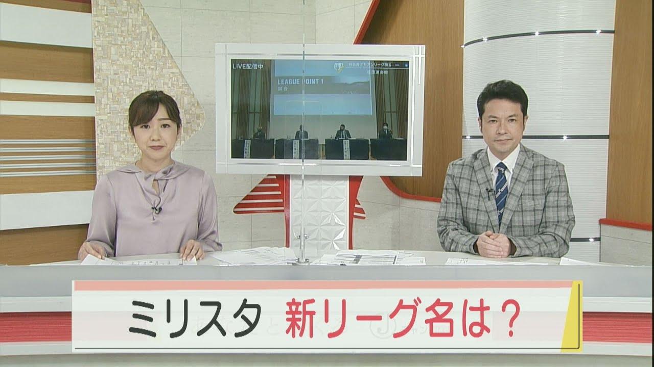 石川ミリスタが新リーグ設立記者会見  2021.9.16放送