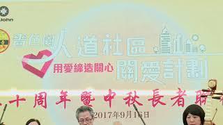 Publication Date: 2017-12-10 | Video Title: 嗇色園中樂團表演_2017中秋嘉年華