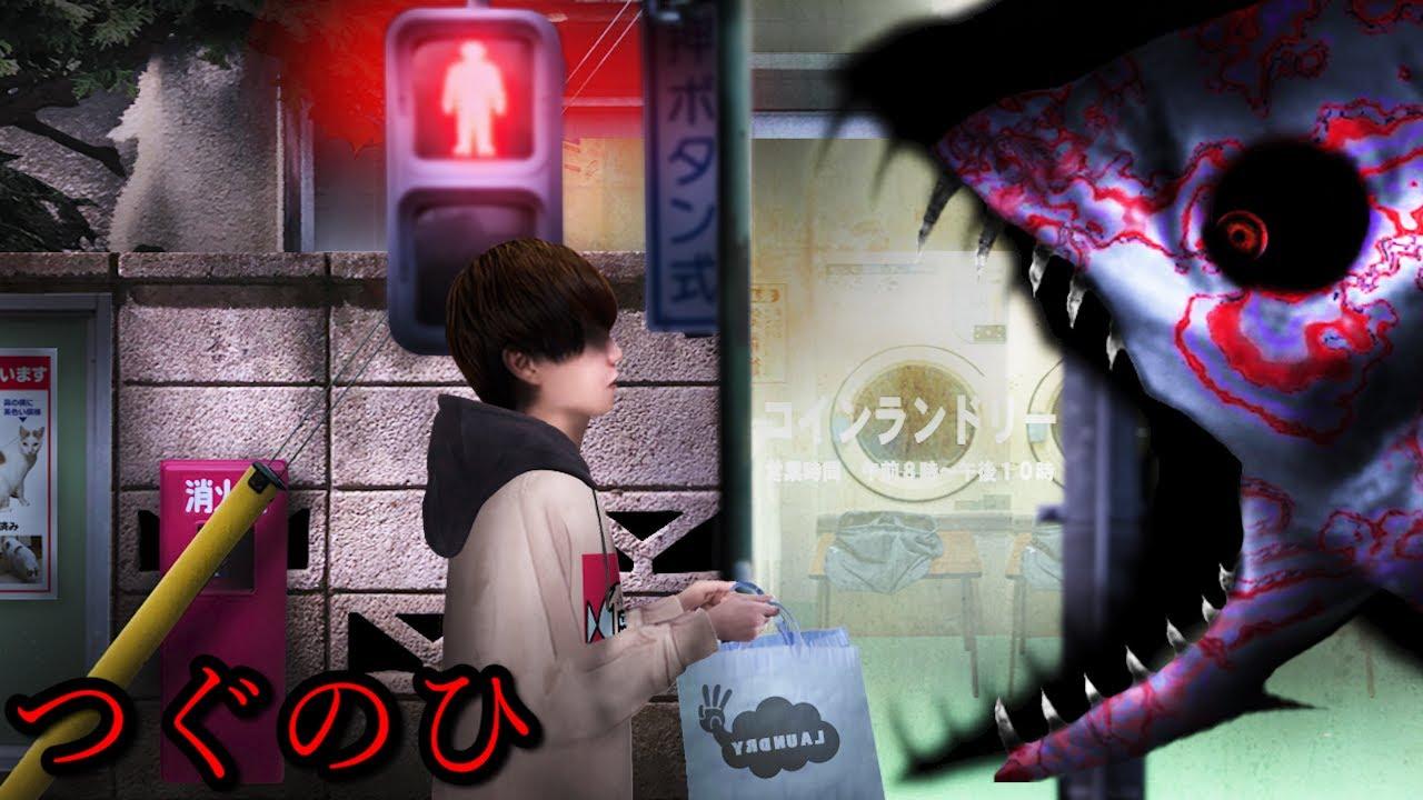 【つぐのひ~絶叫死人~】逃げ場がねぇ!日本の町が魚に侵食されるホラーゲームがヤバすぎた。(絶叫あり)俺が主人公の番外編が笑える