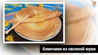 ПП блинчики из овсяной муки: 100% полезный завтрак! Без сахара!