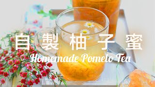 【Eng Sub】自製柚子蜜 無添加好滋潤 秋冬甜蜜蜜  Homemade Pomelo Tea Yuja Tea Recipe
