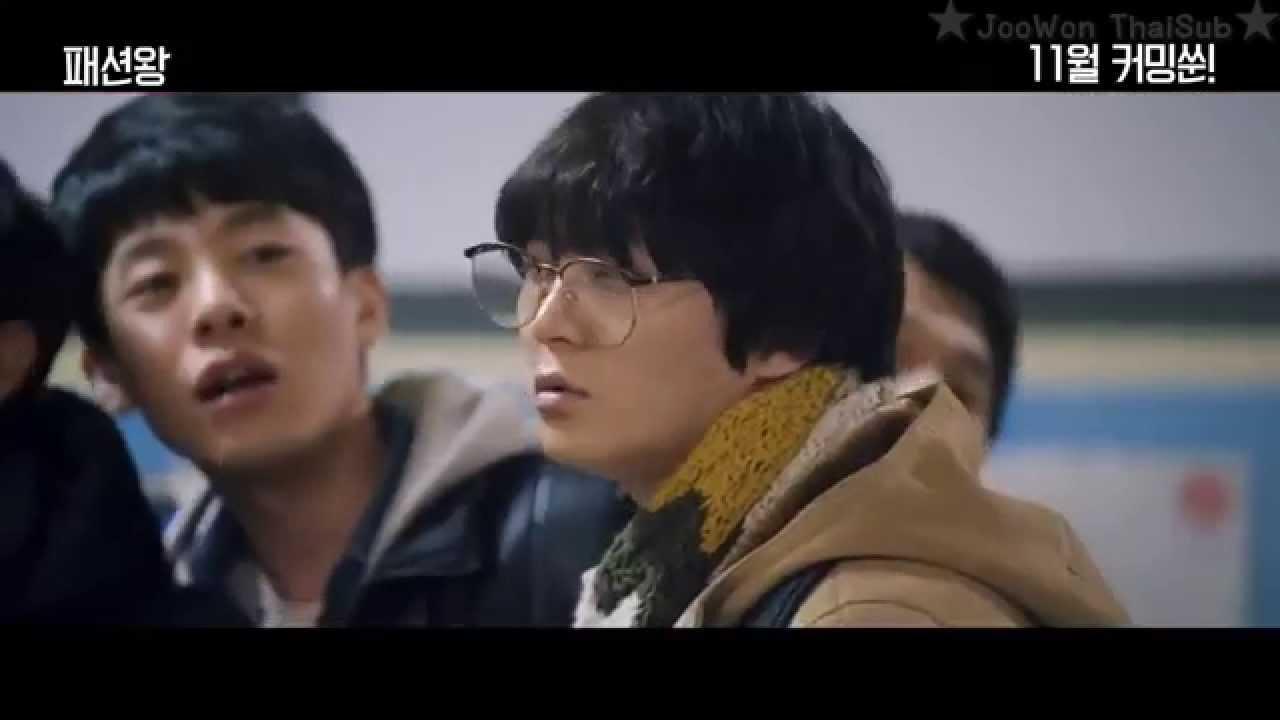 [ThaiSub] Fashion King, 2014 (Movie) - Main Trailer - YouTube