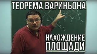 Нахождение площади и теорема Вариньона   #БотайСоМной #005   Борис Трушин