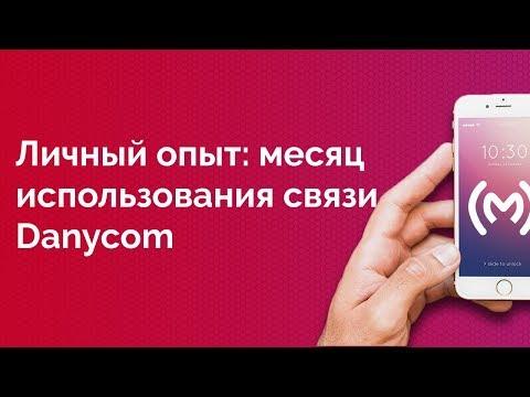 Danycom - личный опыт использования мобильной связи