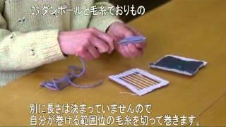 Repeat youtube video 23.ダンボールと毛糸でおりもの/Handweaving with Cardboard and Yarn