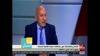 هذا الصباح | رئيس جهاز مدينة القاهرة الحديدة يوضح خطط القاهرة الجديدة