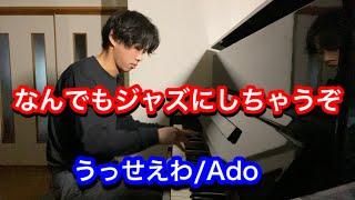 【なんでもジャズにしちゃうぞ】うっせえわ/ Ado