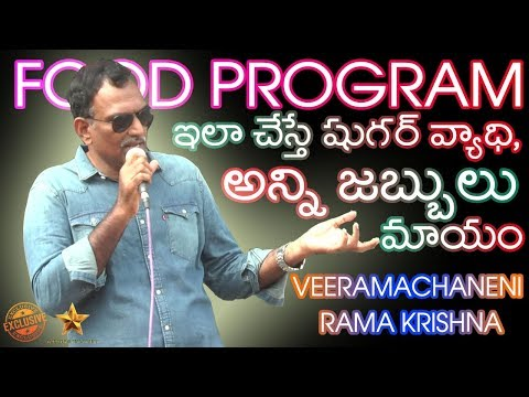 Special Food Program By Veeramachaneni RamaKrishna Garu | Gold Star Entertainment