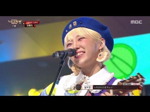 SEENROOT  - Sweet Heart, 신현희와 김루트 - 오빠야 @2017 MBC Music Festival