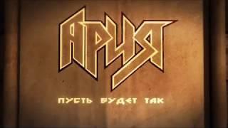 Ария - Пусть Будет Так (Lyric Video)