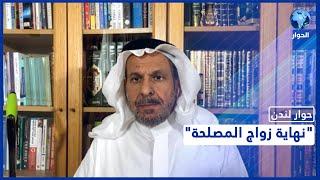 حوار لندن ـ الجزء1: هل من علاقة بين انفجار دبي وتدهور العلاقة بين السعودية والإمارات؟