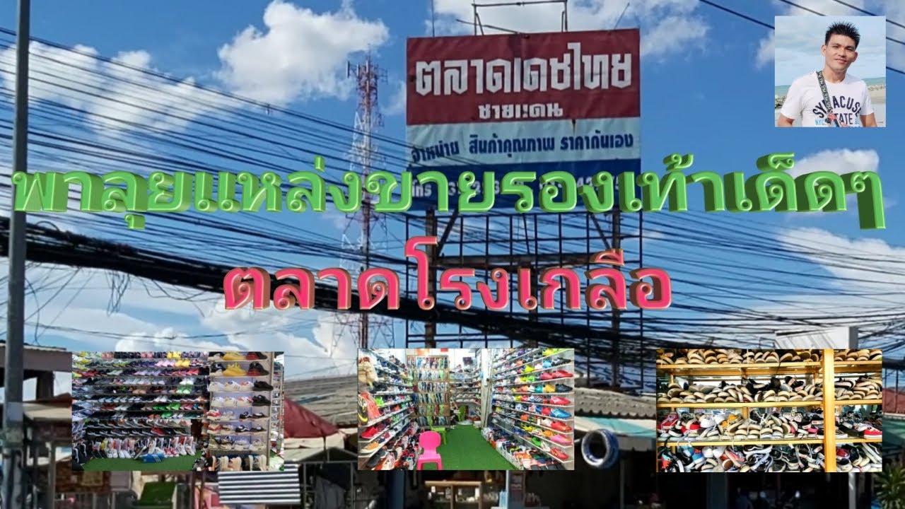 #ตลาดโรงเกลือล่าสุด#อัพเดทตลาดโรงเกลือเปิดยัง พาลุยแหล่งขายรองเท้าเด็ดๆตลาดโรงเกลือ EP2