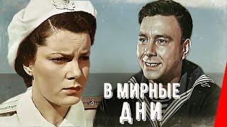 В мирные дни (1950) фильм