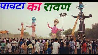 पावटा का दशहरा मेला || Dussehra fair of paota || Gopal Lifestyle