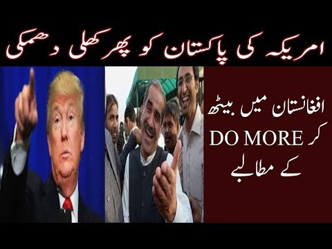 America Again Asked Pakistan for Do More | Neo News