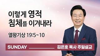 [오륜교회 김은호 목사 주일설교] 이렇게 영적 침체를 이겨내라 2020-12-20