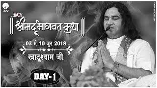 108 Shrimad Bhagwat Katha    Day -1    Khatu Shyam Ji    3 -10 June 2018