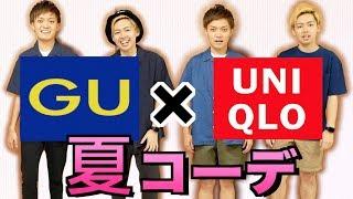 【GU×UNIQLO】夏先取り!激安メンズコーディネート!!