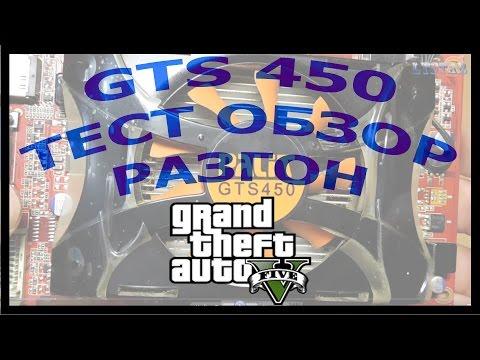 gts 450 обзор тест test разгон overclock  в ГТА GTA 5