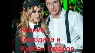 Дом 2: Ксения Бородина и Курбан Омаров