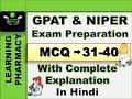 GPAT| NIPER | Exam Preparation | MCQ 31-40 | In Hindi | फार्मेसी परीक्षा की तैयारी हिंदी में