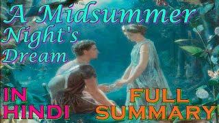 A Midsummer Night's Dream in Hindi Full Summary - Shakespeare