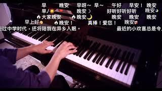歐陽娜娜 樹洞 鋼琴版 cover