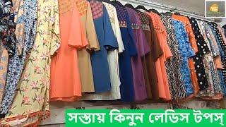 Ladies tops collection at cheap price in BD || Ladies Kurti at wholesale &  retail price  ||