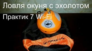 Ловля со льда с эхолотом Практик 7 Wi Fi в режиме ''Зима'' часть 1