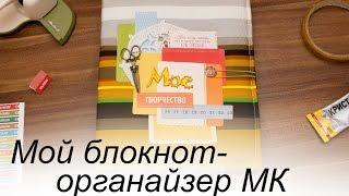 Скрапбукинг: Блокнот органайзер Мастер-Класс /Tutorial Notepad scrapbooking