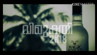 Vimukthi 2k18 | Tour Promo | Marygiri College Of Arts And Science |
