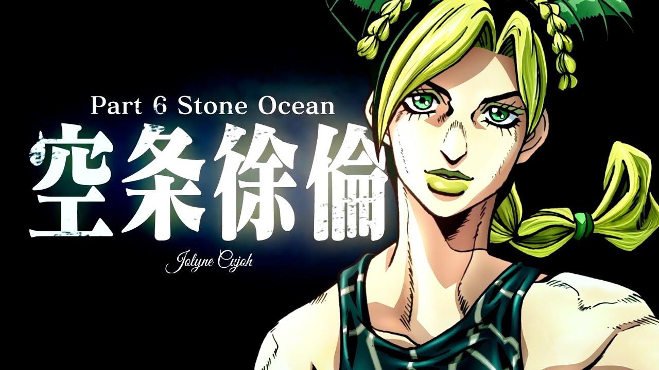 JoJo's Bizarre Adventure Part 6: Stone Ocean PV