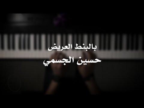 موسيقى بيانو – بالبنط العريض (حسين الجسمي) – عزف علي الدوخي