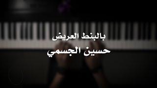 موسيقى بيانو - بالبنط العريض (حسين الجسمي) - عزف علي الدوخي